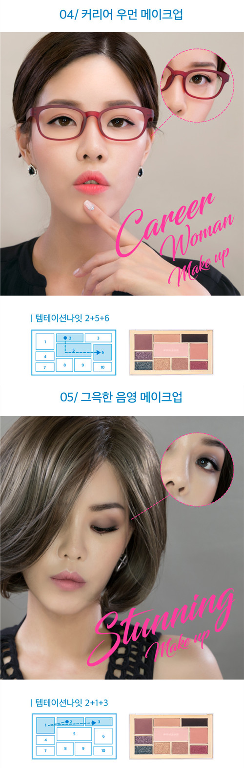 Rom & Perfect Styling Eye Palette 完美這型10色眼影盤 ♥ 2款